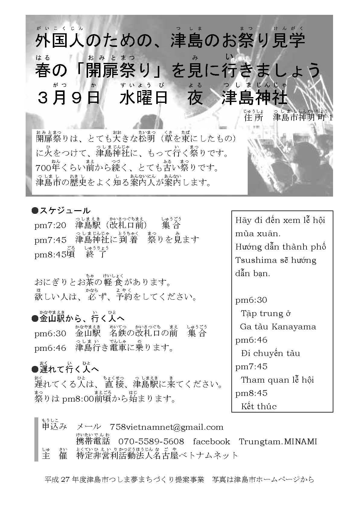0309Tsushima.jpg