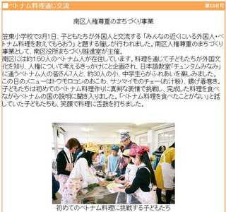 20140412みなみホームニュース.jpg