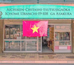 朝倉団地商店街